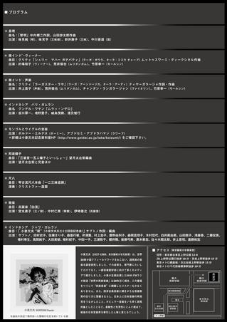 http://matoba.in/jp/assets_c/2015/05/33_leaflet_final_back_fin-thumb-320x452-200.jpg